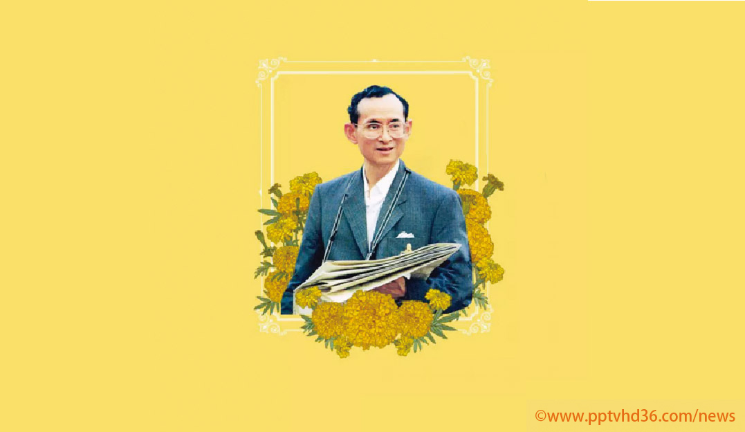 12月5日は 何の祝日? - ワイズデジタル【タイで生活する人のための情報サイト】