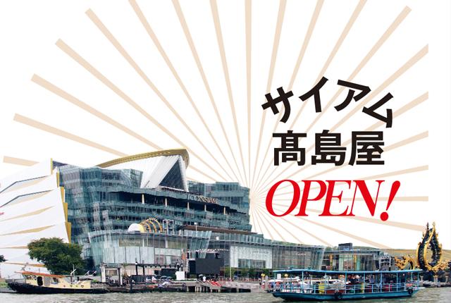 サイアム高島屋OPEN! - ワイズデジタル【タイで生活する人のための情報サイト】