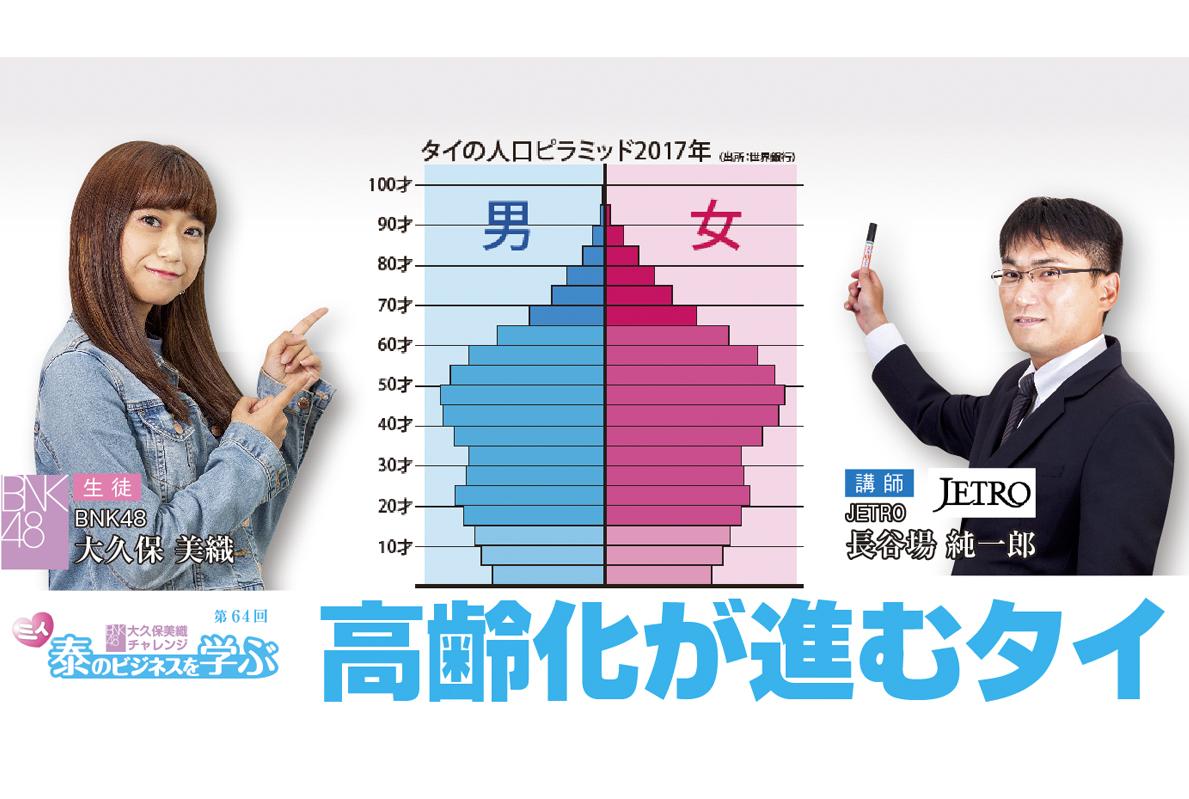 """""""ミィ"""" 泰のビジネスを学ぶ BNK48大久保美織の挑戦【第67回】"""