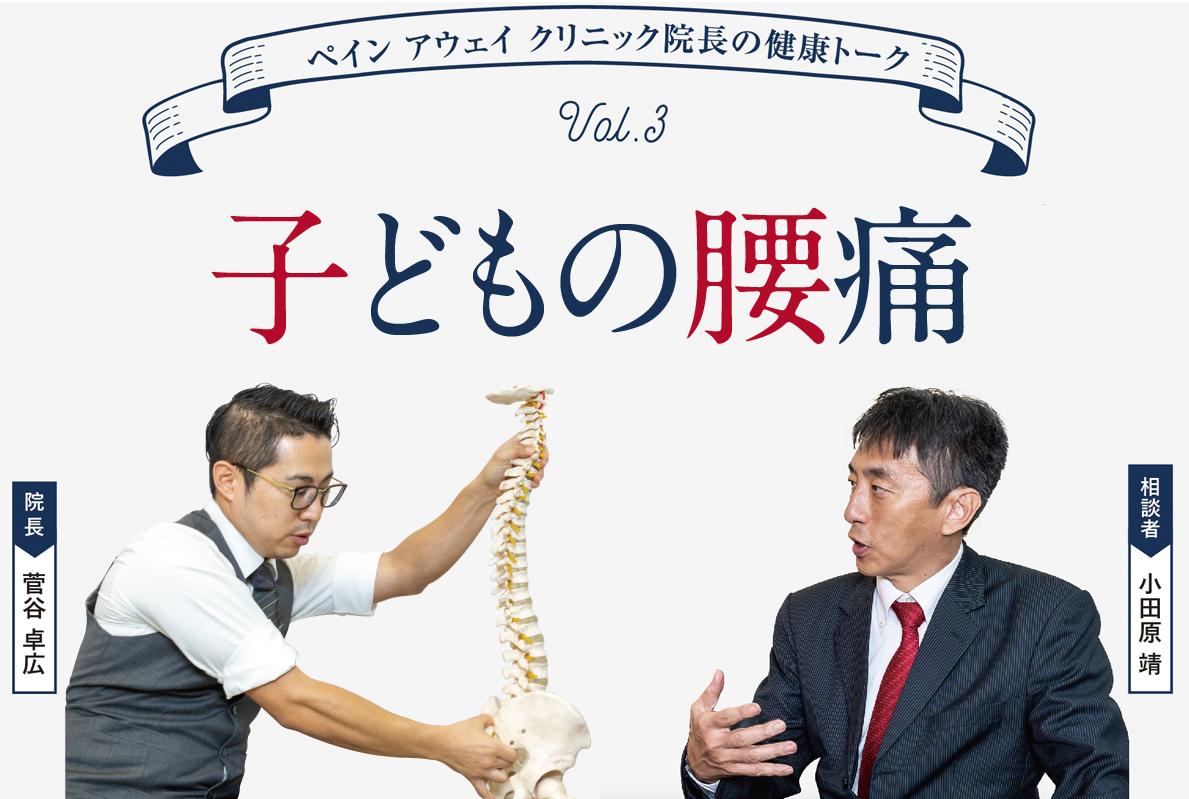 子どもの腰痛 - ワイズデジタル【タイで生活する人のための情報サイト】