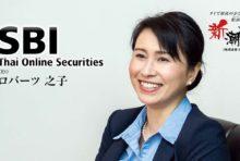 SBI - Thai Online Securities「今年は新サービスを次々に打ち出します」