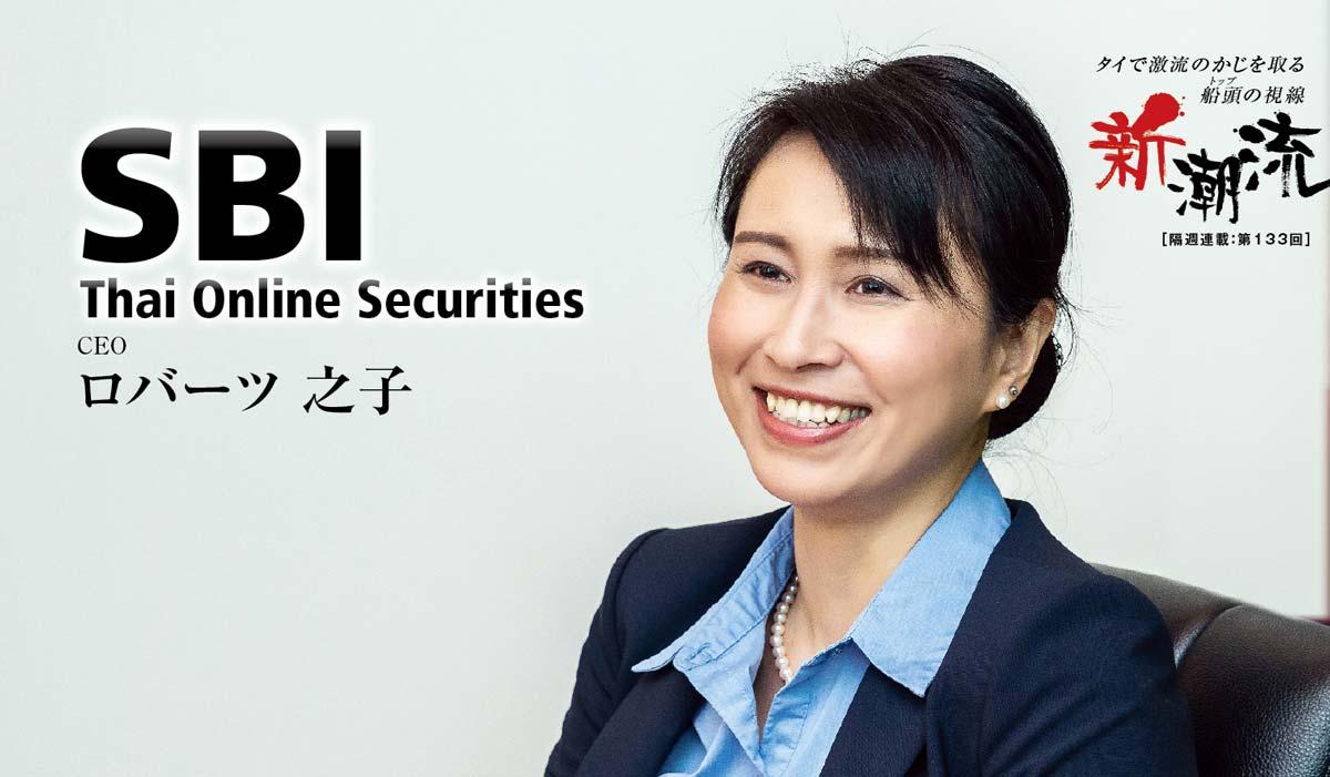 SBI – Thai Online Securities「今年は新サービスを次々に打ち出します」 - ワイズデジタル【タイで生活する人のための情報サイト】