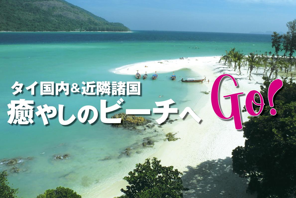 ソンクラン 旅行特集 第2週 - ワイズデジタル【タイで生活する人のための情報サイト】