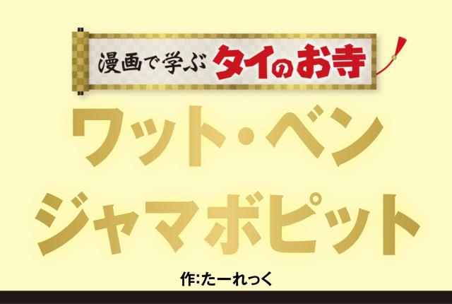「漫画で学ぶ」タイのお寺【07】ワット・ベンジャマボピット