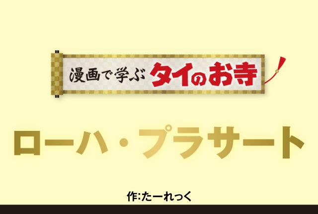 「漫画で学ぶ」タイのお寺【08】ローハ・プラサート