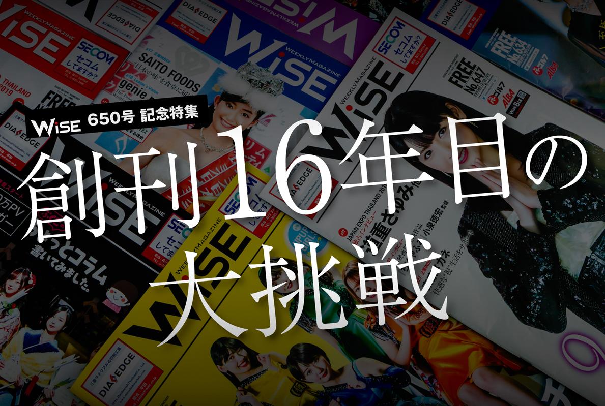 週刊ワイズ650号記念「創刊16年目の大挑戦」 - ワイズデジタル【タイで生活する人のための情報サイト】