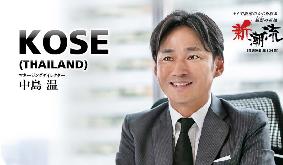 Kose Thailand「มุ่งมั่นไปสู่ยุคที่ 2 ของ Sekkisei」Nakajima Yutaka - ワイズデジタル【タイで生活する人のための情報サイト】
