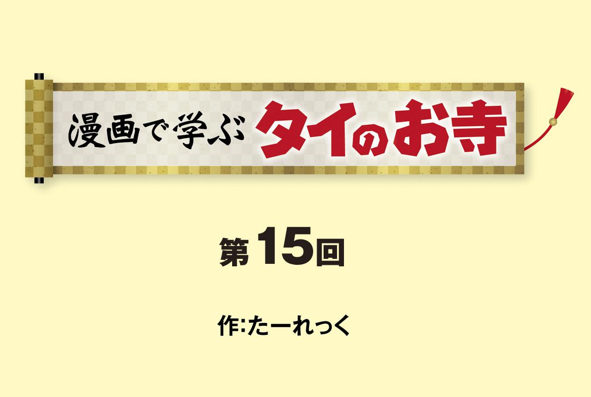 「漫画で学ぶ」タイのお寺【15】ワット・スタット(サオ・チンチャー)
