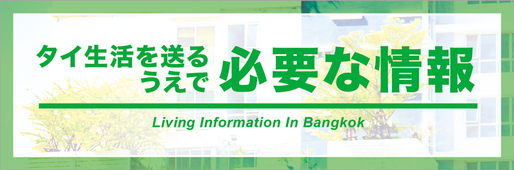 WiSE Family Bangkok 2019〜バンコク生活便利帳 - ワイズデジタル【タイで生活する人のための情報サイト】