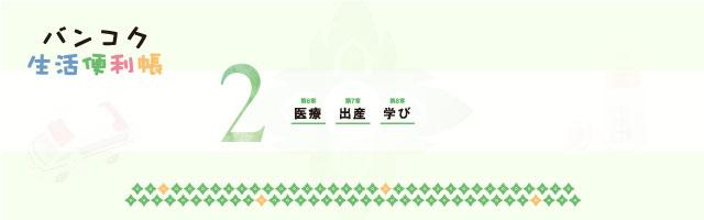 2.医療・出産・学び