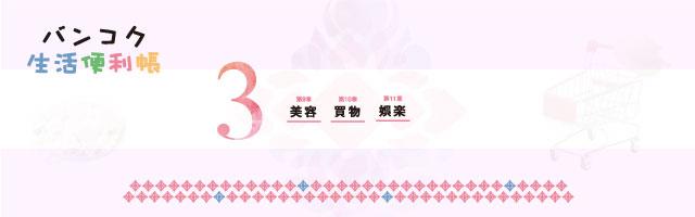 3.美容・買物・娯楽