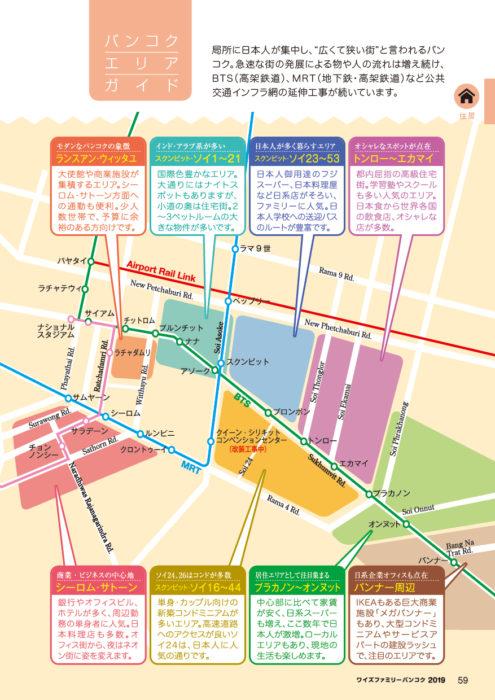 バンコクエリアガイドマップ
