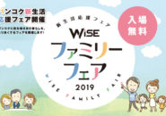 WiSEファミリーフェア2019 - ワイズデジタル【タイで生活する人のための情報サイト】