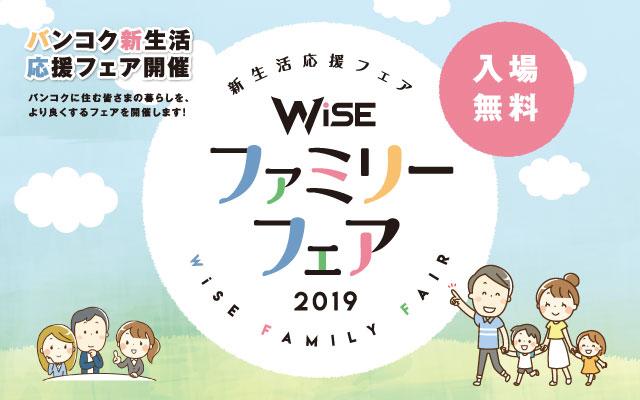 WiSEファミリーフェア2019 - イベントの紹介