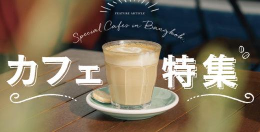 バンコクのカフェ特集