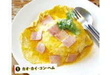 半熟卵が絶妙! タイ風オムライス