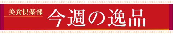 美食倶楽部 今週の逸品 - 週刊ワイズで毎週連載している美食倶楽部の扉ページをWEBでもご覧になれます。