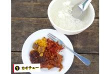 硬めのお米にジャスミン水をかけた「カオチェー」はもともと、モン族が旧正月をお祝いするための料理。ソンクラン限定で提供するお店が多いですが、1年中カオチェーを楽しめる専門店もあります。中でも「メー・シリ・バーンラムプー」は創業100年以上の老舗です。甘く味付けされた魚や切干大根、細切りの豚肉、調味料「ガピ」の揚げ物など、付け合わせ4品を先につまみ、次にごはん、最後に水を2口すするのがオススメの食べ方です。
