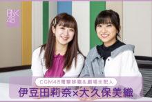 BNK48 伊豆田莉奈×大久保美織インタビュー