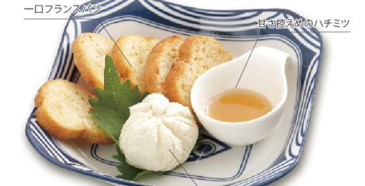 クリームチーズに豆腐が入っていますがクセがなく、軽い口当たりでお酒の肴にぴったりです。またハチミツをかけて食べるとさらにコクが増し一気にデザートに変身します。