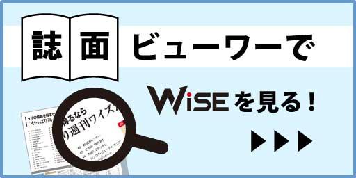 誌面ビューワーでWiSEを読む!