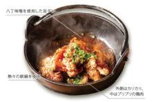 竜田揚げに名古屋の八丁味噌で味付けしたタレを一気にかけます。濃厚な餡が絡まって、ジューシーさがアップ! シェフオリジナルの創作料理から目が離せません!