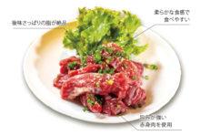 上質な肉がこの安さで食べられるなんて! 契約農家から厳選した肉は、いくら食べても胃に応えません。って、調子乗って食べ過ぎたらいつの間にか財布の中身が。トホホ。