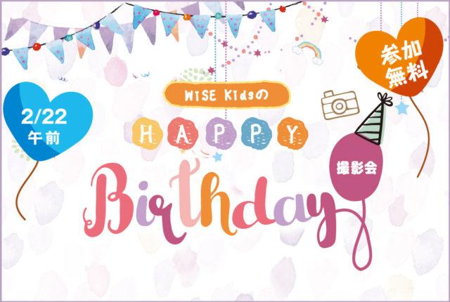 HAPPY BIRTHDAY 撮影会 - ワイズデジタル【タイで生活する人のための情報サイト】