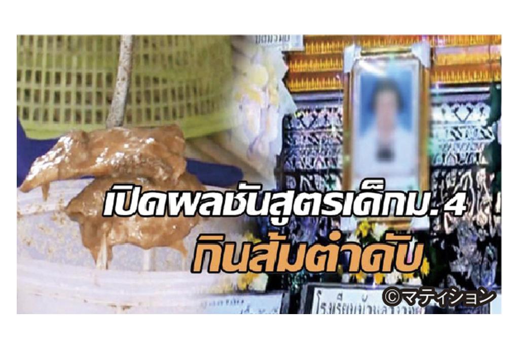 ソムタム一皿で死亡 - ワイズデジタル【タイで生活する人のための情報サイト】