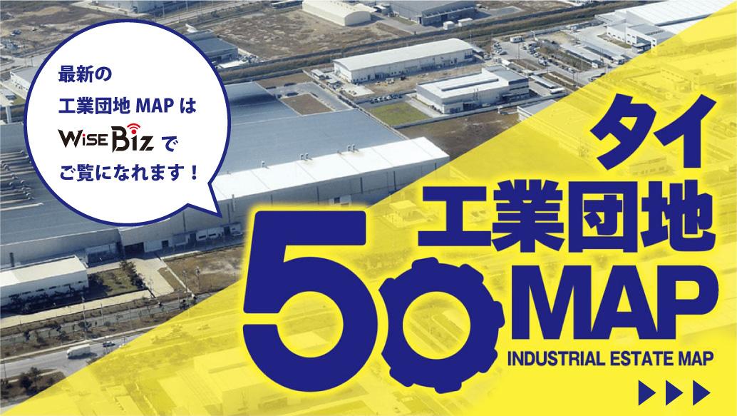 最新の工業団地マップはワイズビズでご覧いただけます!
