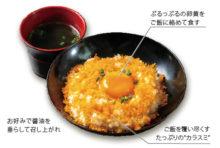 """今日のご褒美ランチは、カラスミをオマージュした庶民の主食「卵かけごはん」。タラやサメの卵で仕立てた""""日本三大珍味""""と、鶏卵が奏でる濃厚なハーモニーに、もうメロメロ!"""