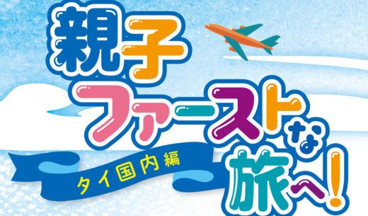年末年始 旅行特集 2019 vol.2「タイ国内旅行編」〜 親子ファーストな旅へ!