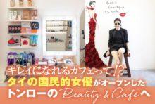 Faie Beauty Bar & Caféって?