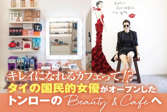 Faie Beauty Bar & Caféって? - ワイズデジタル【タイで生活する人のための情報サイト】
