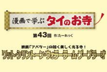 「漫画で学ぶ」タイのお寺【43】ワット・ シリントン・ウォラーラーム ・プープラーオ