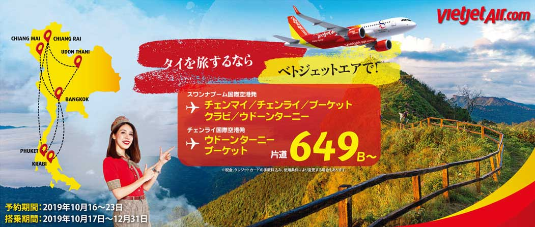 VietJet Air Ads Travel Special 2019 Octorber - Weekly WiSE