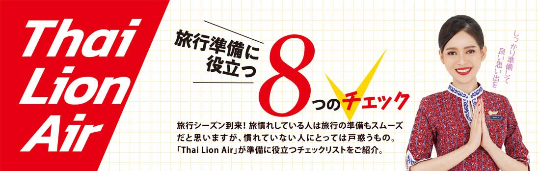 Thai Lion Air Ads Travel Special 2019 Octorber - Weekly WiSE