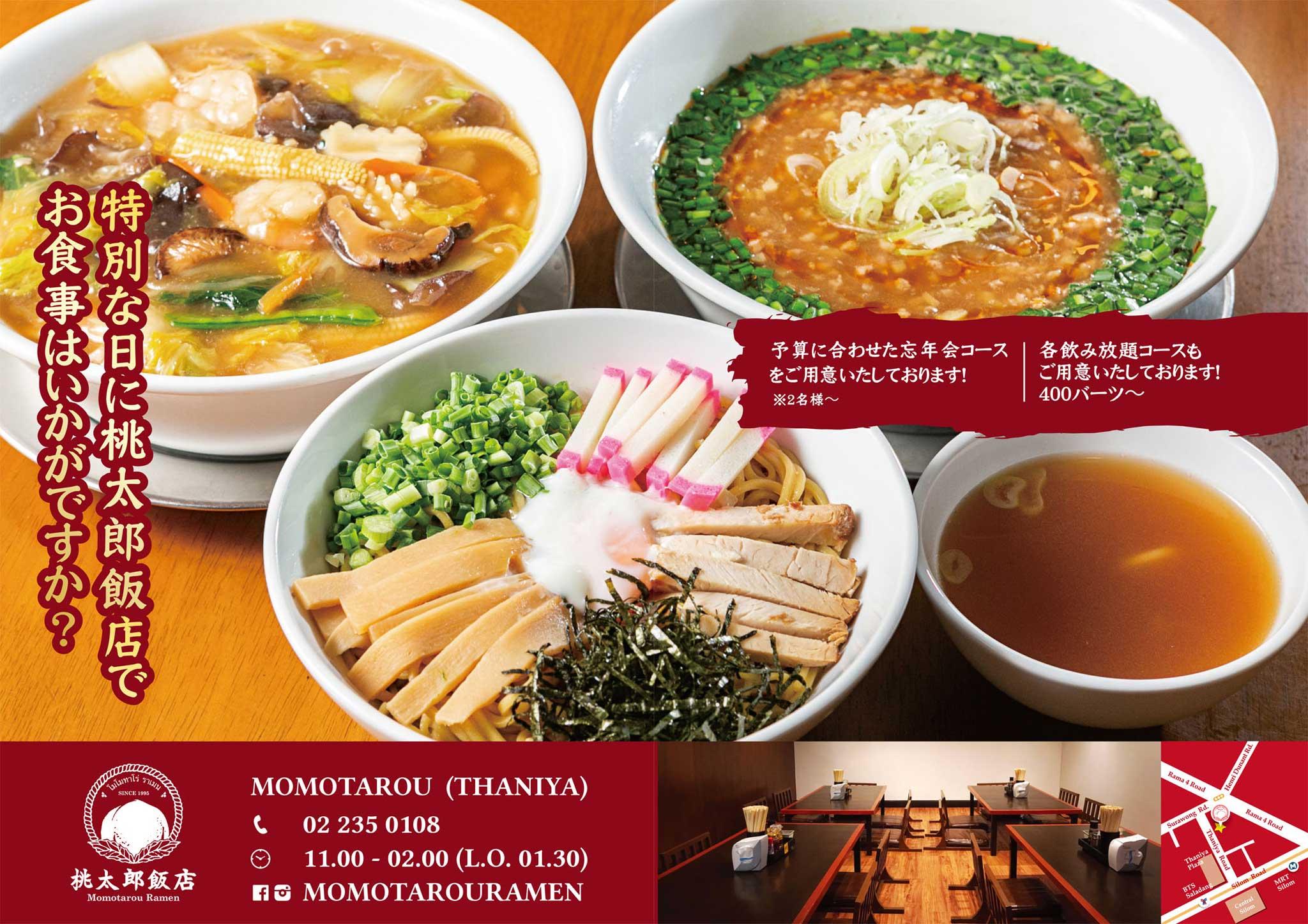 桃太郎飯店