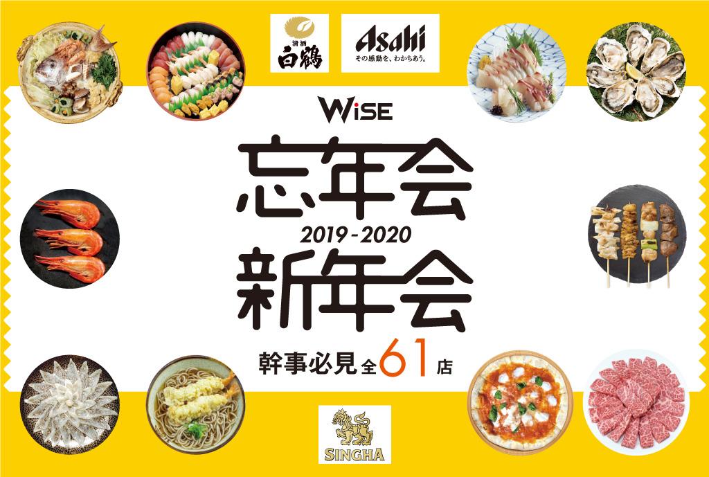 【幹事必見】忘年会・新年会 2019-2020【全60店】