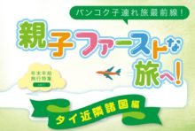 年末年始 旅行特集 2019 vol.1「近隣諸国編」〜 親子ファーストな旅へ!