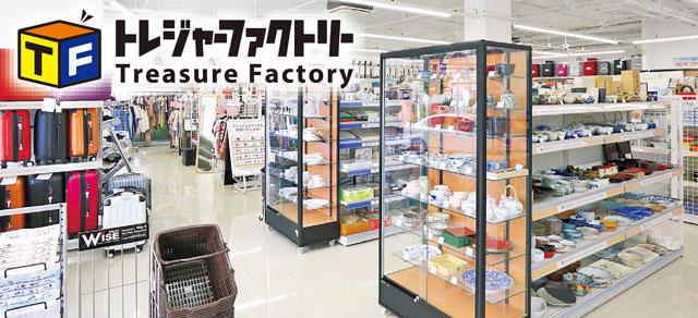 """短期間で使わなくなるキッズ・ベビー用品。日本では""""トレファク""""の愛称で親しまれている、リユースショップチェーンのトレジャーファクトリーに足を運んではいかがでしょうか。バンコク最大級(約330㎡)の店舗を中心に、雑貨や衣類の他、家具・家電、食器、ブランドバッグなども販売。日本人が常駐しているので安心して相談できます。"""