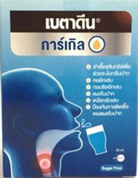 Betadine Gargle - ベタジン・ガーグル - 効能:うがい薬 - 用法・用量:1mlの薬液を30mlの水に希釈し、うがい時に使用(飲みこまない) - 情報:- - 価格目安:160B前