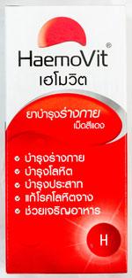 HaemoVit - ヘモビット - 効能:貧血などに - 用法・用量:1日3回、毎食後に1回1〜2錠を服用 - 情報:貧血予防に。鉄分、ビタミンB1、B6、B12配合 - 価格目安:65B前後