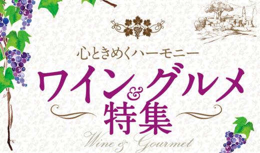 ワイン&グルメ特集2019