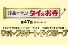 「漫画で学ぶ」タイのお寺【47】ワット・プラタート・ドイステープ