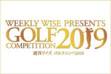 週刊ワイズ ゴルフコンペ2019【結果発表】