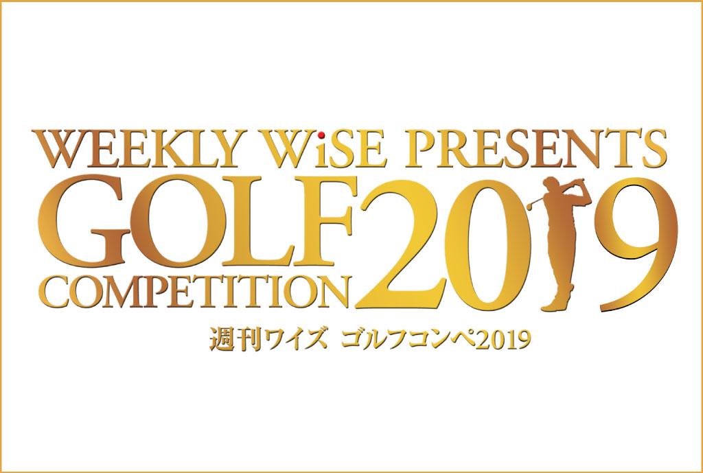2019年週刊11月開催のワイズゴルフコンペ結果発表ページです