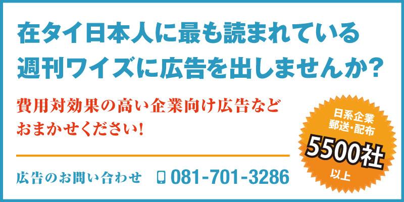 在タイ日本人に最も読まれている週刊ワイズに広告を出しませんか?