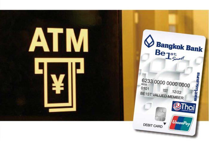 タイには日本人窓口を設けている銀行があり、日本語表示のATMも設置されているなど、銀行サービスを快適に利用することができます。