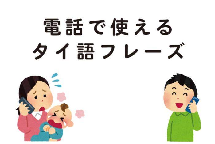 電話で使えるタイ語フレーズ